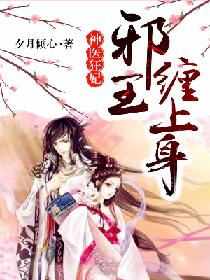 作者:夕月倾心_分类:浪漫幻想_神医狂妃,邪王缠上身