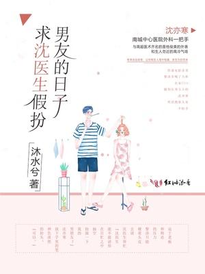 作者:沐水兮_分类:都市言情_求沈医生假扮男友的日子