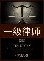 作者:木苏里_分类:都市言情_一级律师[星际]