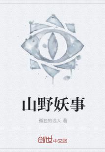 作者:孤独的远人_分类:青春校园_山野妖事