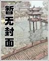 作者:成王千安_分类:古代言情_金主系统:农门有悍妻!